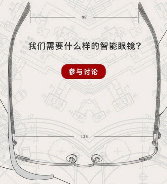 Gafas inteligentes Lenovo C1